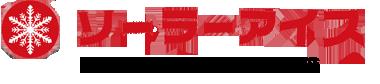 浜松委托倉庫株式会社(製氷事業)|ソーラーアイス特設サイト